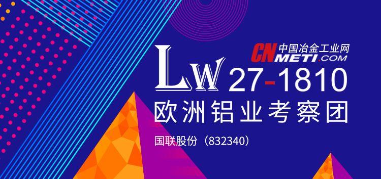 Lw27-铝1810团赴德国铝企业考察暨参观铝工业展