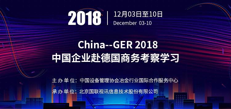 2018中国企业赴德国商务考察学习