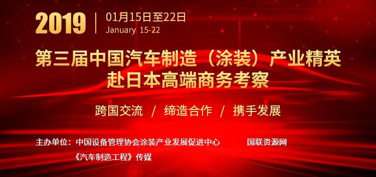第三届中国汽车制造(涂装)产业精英赴日本高端商务考察