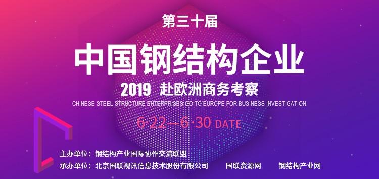 第三十届中国钢结构企业赴欧洲商务考察