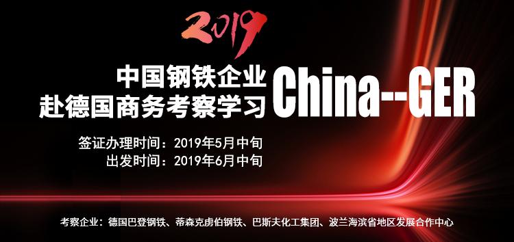 关于组织中国钢铁企业赴德国商务考察学习的通知