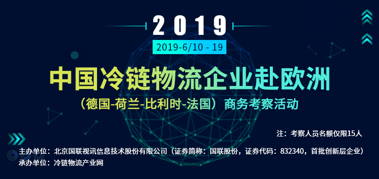 2019中国冷链物流企业赴欧洲商务考察活动